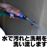 水で汚れと洗剤を洗い流します