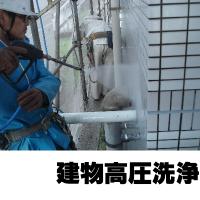 建物高圧洗浄