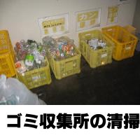 ゴミ収集所の清掃