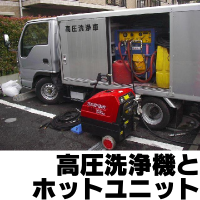 高圧洗浄機とホットユニット