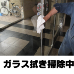 ガラス拭き掃除中